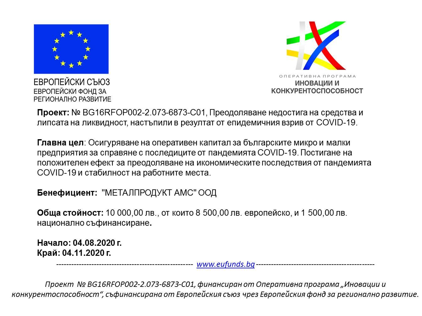 Проект: № BG16RFOP002-2.073-6873-C01